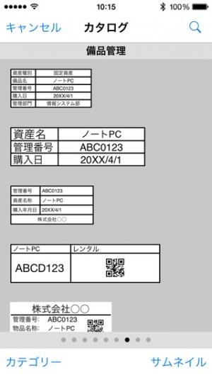 iPhone、iPadアプリ「TEPRA LINK」のスクリーンショット 3枚目