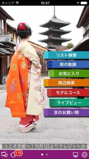 iPhone、iPadアプリ「KICSタウンおおきに京都」のスクリーンショット 1枚目