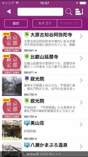 iPhone、iPadアプリ「KICSタウンおおきに京都」のスクリーンショット 2枚目