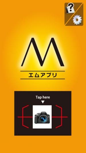 iPhone、iPadアプリ「エムアプリ」のスクリーンショット 1枚目