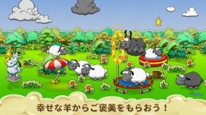 iPhone、iPadアプリ「Clouds & Sheep」のスクリーンショット 2枚目