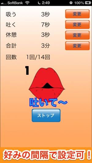 iPhone、iPadアプリ「ロングブレス太郎」のスクリーンショット 2枚目