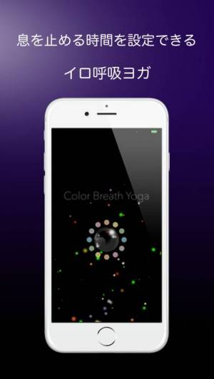 iPhone、iPadアプリ「イロ呼吸ヨガ」のスクリーンショット 1枚目