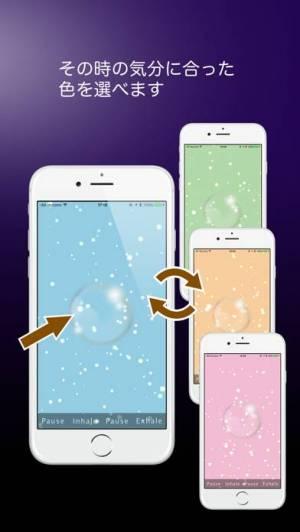 iPhone、iPadアプリ「イロ呼吸ヨガ」のスクリーンショット 3枚目