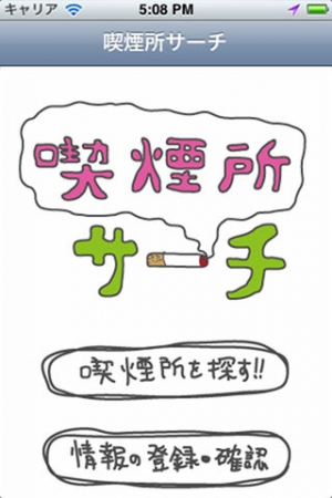iPhone、iPadアプリ「喫煙所サーチ たばこはマナーを守って吸おう!」のスクリーンショット 1枚目