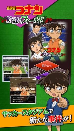 iPhone、iPadアプリ「名探偵コナン推理ゲーム〜謎解きシミュレーションゲーム〜」のスクリーンショット 5枚目