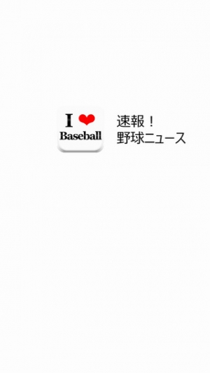 iPhone、iPadアプリ「プロ野球の最新情報・試合結果など~速報!野球ニュース」のスクリーンショット 4枚目