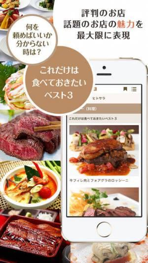 iPhone、iPadアプリ「ヒトサラ」のスクリーンショット 3枚目