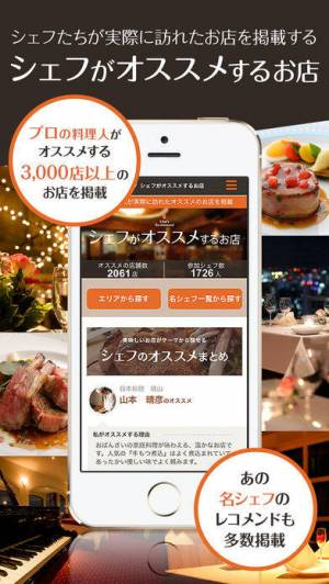 iPhone、iPadアプリ「ヒトサラ」のスクリーンショット 2枚目