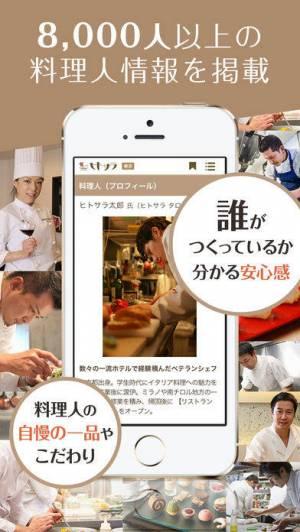 iPhone、iPadアプリ「ヒトサラ」のスクリーンショット 1枚目