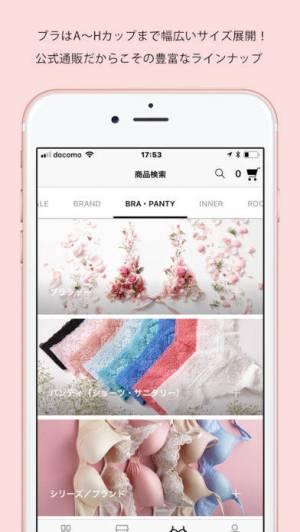 iPhone、iPadアプリ「PEACH JOHN ピーチジョン」のスクリーンショット 2枚目