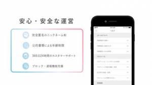 iPhone、iPadアプリ「出会いのJメールでマッチング」のスクリーンショット 4枚目