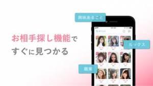iPhone、iPadアプリ「Jメール -出会い・恋人探し・マッチングアプリ」のスクリーンショット 3枚目