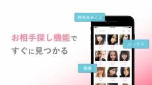 iPhone、iPadアプリ「出会いのJメールでマッチング」のスクリーンショット 3枚目