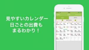iPhone、iPadアプリ「家計簿おカネレコ - 人気お小遣い帳家計簿(かけいぼ)」のスクリーンショット 2枚目