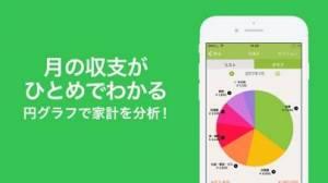 iPhone、iPadアプリ「2秒かんたん家計簿おカネレコ」のスクリーンショット 3枚目
