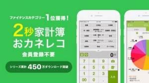 iPhone、iPadアプリ「2秒かんたん家計簿おカネレコ」のスクリーンショット 1枚目