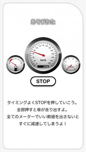 iPhone、iPadアプリ「爆走ぐるま」のスクリーンショット 3枚目