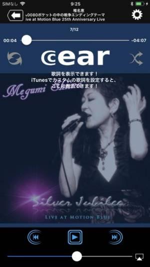 iPhone、iPadアプリ「cear music player」のスクリーンショット 1枚目
