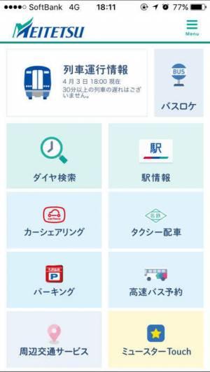 iPhone、iPadアプリ「名鉄Touch」のスクリーンショット 1枚目