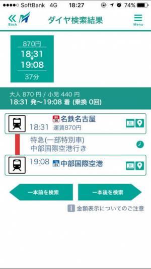 iPhone、iPadアプリ「名鉄Touch」のスクリーンショット 2枚目