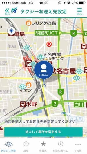 iPhone、iPadアプリ「名鉄Touch」のスクリーンショット 5枚目