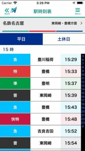 iPhone、iPadアプリ「名鉄Touch」のスクリーンショット 4枚目