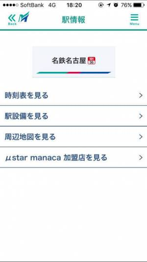 iPhone、iPadアプリ「名鉄Touch」のスクリーンショット 3枚目