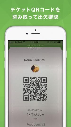 iPhone、iPadアプリ「Peatix イベントマネージャー」のスクリーンショット 3枚目