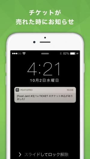 iPhone、iPadアプリ「Peatix イベントマネージャー」のスクリーンショット 5枚目
