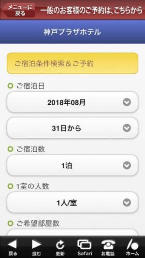 iPhone、iPadアプリ「Joytel Group Hotels app」のスクリーンショット 3枚目