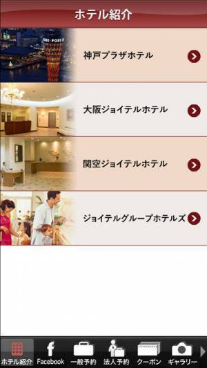 iPhone、iPadアプリ「Joytel Group Hotels app」のスクリーンショット 2枚目
