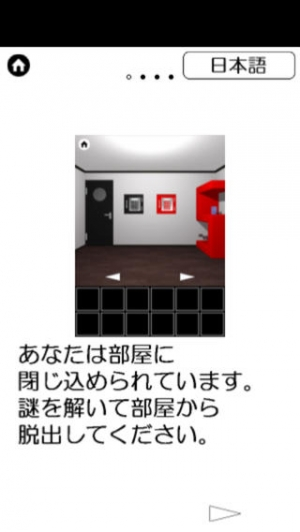 iPhone、iPadアプリ「脱出ゲーム 3 DOORS ESCAPE」のスクリーンショット 4枚目