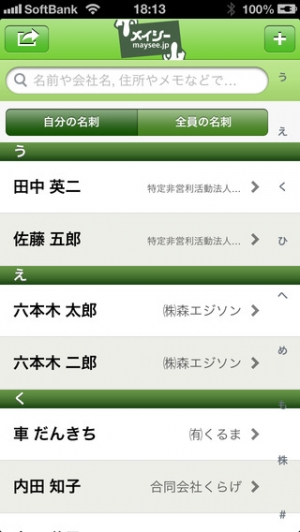 iPhone、iPadアプリ「メイシー」のスクリーンショット 1枚目