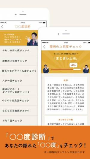 iPhone、iPadアプリ「島田秀平 手相占い」のスクリーンショット 2枚目