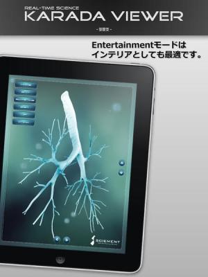 iPhone、iPadアプリ「KARADA VIEWER Bronchi」のスクリーンショット 5枚目