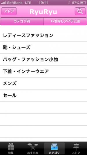 iPhone、iPadアプリ「RyuRyu(リュリュ)公式アプリ」のスクリーンショット 3枚目