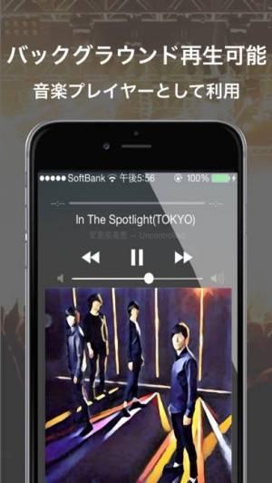 iPhone、iPadアプリ「無料で音楽聴き放題 - YStream2 -」のスクリーンショット 4枚目