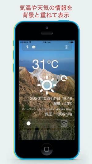 iPhone、iPadアプリ「スケスケ温度計」のスクリーンショット 1枚目