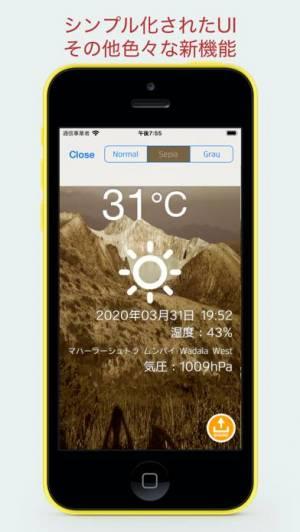 iPhone、iPadアプリ「スケスケ温度計」のスクリーンショット 3枚目