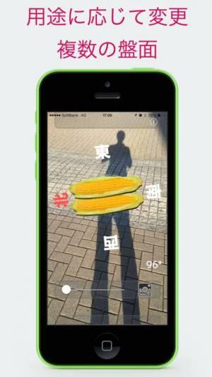 iPhone、iPadアプリ「スケスケコンパス」のスクリーンショット 3枚目