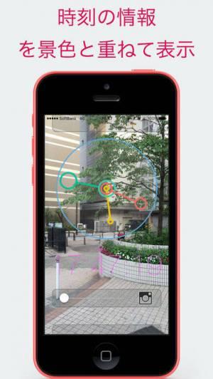 iPhone、iPadアプリ「スケスケ時計」のスクリーンショット 1枚目