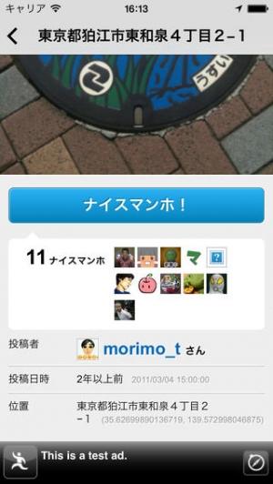 iPhone、iPadアプリ「マンホールマップ」のスクリーンショット 3枚目