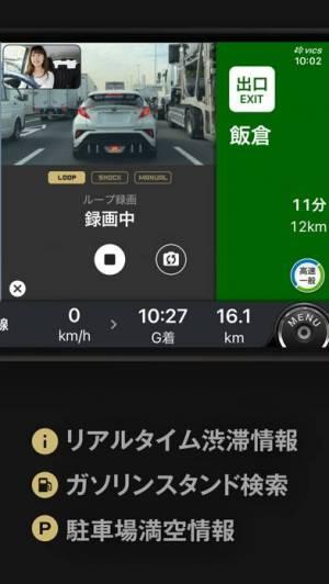 iPhone、iPadアプリ「カーナビタイム」のスクリーンショット 3枚目
