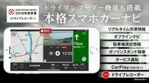 iPhone、iPadアプリ「カーナビタイム」のスクリーンショット 1枚目