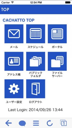iPhone、iPadアプリ「CACHATTO SecureBrowser V3」のスクリーンショット 1枚目