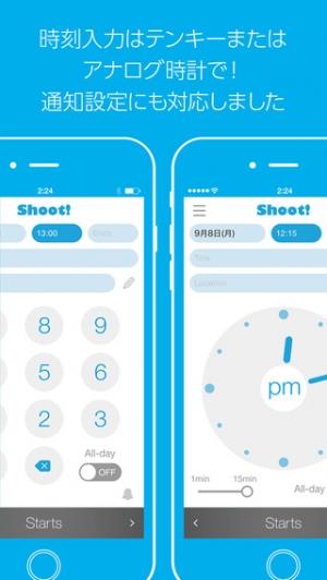iPhone、iPadアプリ「Shoot! - サクサク予定入力」のスクリーンショット 2枚目