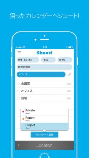 iPhone、iPadアプリ「Shoot! - サクサク予定入力」のスクリーンショット 4枚目