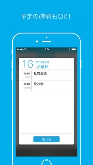 iPhone、iPadアプリ「Shoot! - サクサク予定入力」のスクリーンショット 5枚目