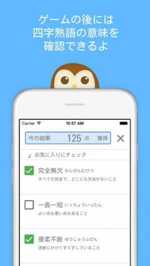iPhone、iPadアプリ「スライド四字熟語」のスクリーンショット 3枚目